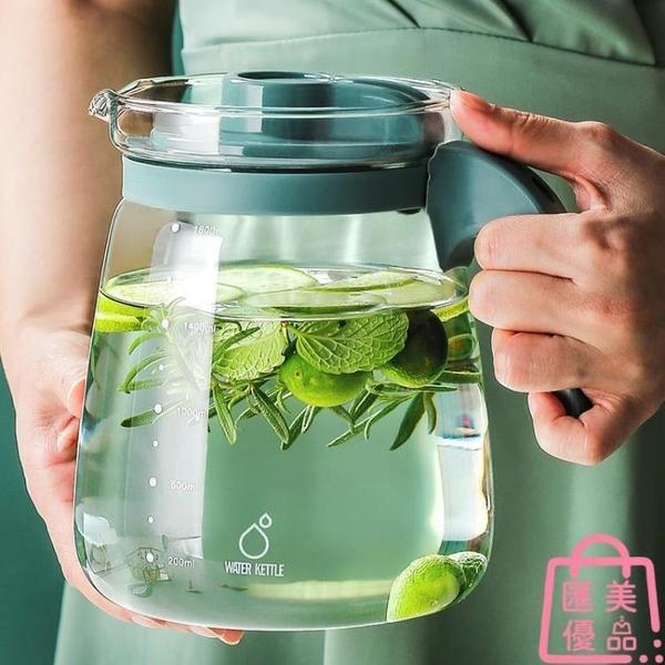 冷水壺耐高溫玻璃涼水壺扎壺耐熱大容量涼水杯涼茶果汁壺【匯美優品】