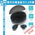 HANLIN-ETH8 雙耳充電倉藍牙5.0藍芽耳機(耳道式耳機/耳塞式耳機/可雙耳/可單耳/充電倉)