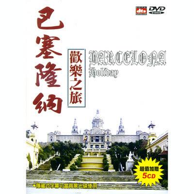 巴塞隆納快樂之旅DVD