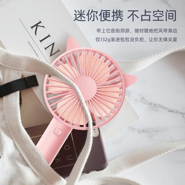 手持小風扇便攜式小型隨身usb可充電學生宿舍女桌面辦公室 韓美e站