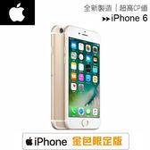 【Apple】iPhone 6 4.7吋32G智慧型手機(2018金色限定版)■送i6專用保護套+玻璃保貼
