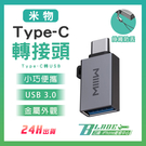 【刀鋒】米物Type-C轉接頭 現貨 當天出貨 小米有品 Type-C轉USB 轉接器 轉接USB