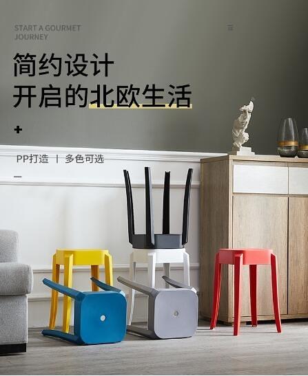 塑料凳子加厚成人家用餐桌高板凳現代簡約時尚創意北歐方圓凳椅子ATF 艾瑞斯居家生活