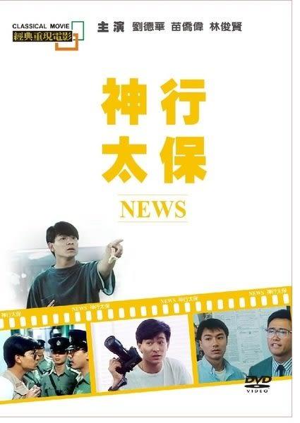 經典重現電影39  神行太保 DVD(購潮8)