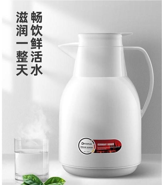 保溫壺家用熱水瓶暖水壺大容量熱水壺保溫瓶保溫水壺 花樣年華