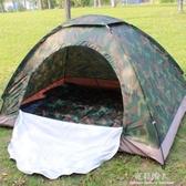 雙人帳篷 迷彩 單人雙人戶外野營 旅行露營 旅遊防水防雨野外套裝 YXS  【快速出貨】