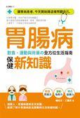 (二手書)胃腸病保健新知識:飲食、運動與用藥的全方位生活指南