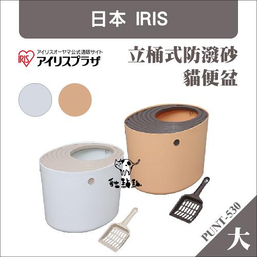 〈免運〉日本IRIS〔立桶式防潑砂貓便盆,大,PUNT-530,兩色〕