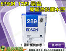 EPSON 289 / T289 黑色 ...