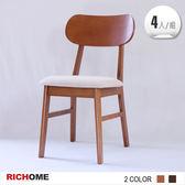 【RICHOME】 ❤CH1088❤《RICHOME里約日式餐椅(4入)-2色》圍爐椅/團員椅/聚餐椅/吃飯椅