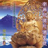 國語版 3 南無阿彌陀佛聖號 CD (購潮8)