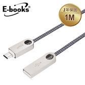 E-BOOKS X35 TYPE C 傳輸線-灰 1M