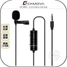 《飛翔無線3C》CKMOVA LCM1 全向性領夾式麥克風◉公司貨◉3.5mm◉線長6m◉相機收音◉手機錄音