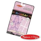 【美國瑪莉莎Melissa & Doug】刮畫學畫畫 旅遊樂-學畫公主 #MD9144