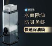 鱼缸过滤器 水族箱小魚缸除油膜過濾器內置油膜處理器進出水油膜去除浮油增氧 生活主義