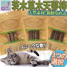 【zoo寵物商城】CatFeet》貓用茨...