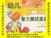 二手書博民逛書店罕見幼兒智力測試畫冊Y181691 肖奮 二彬編寫 上海科技教育