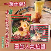 日本 必買 一蘭拉麵 (五包入) 盒裝 一蘭 拉麵 泡麵 消夜 日本必吃
