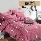 床包 / MIT台灣製造.天鵝絨單人床包枕套兩件組.簡約 / 伊柔寢飾