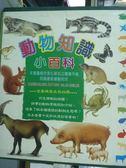 【書寶二手書T8/少年童書_QHN】動物知識小百科(4本合售)_周正滄