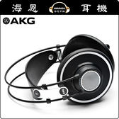 【海恩數位】AKG K702 旗艦型耳罩式耳機 單邊可換線設計 聲音整體的魅力十足 台灣公司貨
