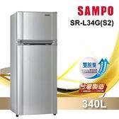 【SAMPO聲寶】340L經典品味雙門冰箱SR-L34G(S2) 璀璨銀