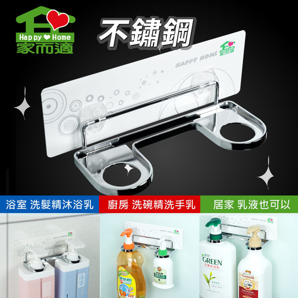 家而適 不鏽鋼 沐浴乳壁掛架(雙瓶版) 浴室置物架