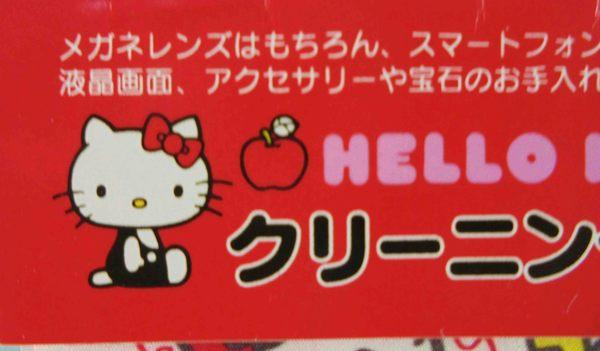 【震撼精品百貨】Hello Kitty 凱蒂貓~KITTY擦拭布-蘋果