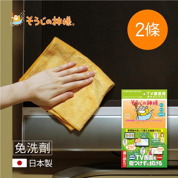 【日本神樣】掃除之神 日製免洗劑電視/電腦螢幕專用絨面極細柔毛清潔布-2條入(單眼鏡頭 指紋)