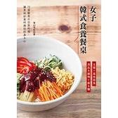 女子韓式食養餐桌(主餐+風味蔬食+湯品&鍋物++飯&麵)