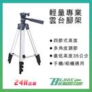 【刀鋒】現貨 輕量專業雲台腳架 TF-3110 相機腳架 手機腳架 三腳架 支架 腳架