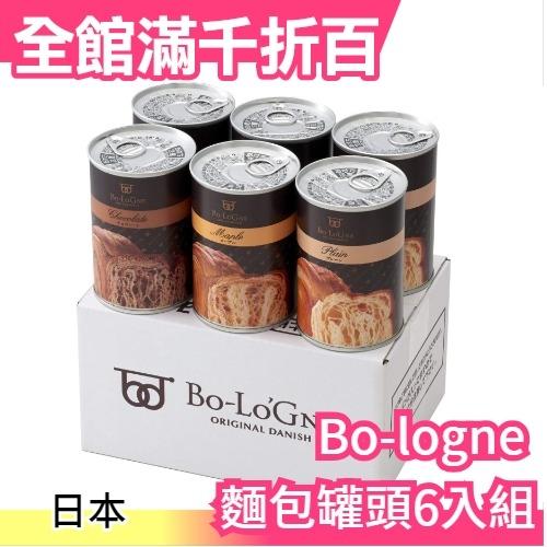 《快速出貨》 Bo-logne 博洛尼亞 地震防災用品 緊急時刻用麵包罐頭6入 防災口糧 地震【小福部屋】