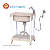 中型洗衣水槽(附二段沖洗組) F62-A