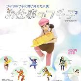 小全套4款【日本正版】杯緣子 造型裝飾 工作篇 扭蛋 轉蛋 杯緣子女孩 KITAN 奇譚 - 301400