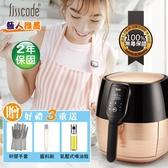 [富廉網] 藝人推薦【Lisscode】LC-001 數位觸控健康氣炸鍋 玫瑰金 (送三重好禮)