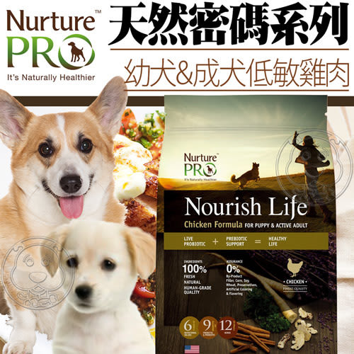【zoo寵物商城】(送購物金400元)Nurture PRO天然密碼》幼犬及活動成犬低敏雞肉狗糧-5.7kg