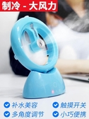 迷你風扇噴霧制冷空調學生宿舍床上隨身便攜式USB可充電小電風扇 萬客城