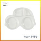 原點居家創意 陶瓷餐盤 汽車造型