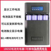 行動電源電池盒可拆卸充電寶diy套料件電池充電器顯示屏防反接4節鋰 快速出後