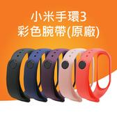 小米 手環3/手環4 通用腕帶熱力橙