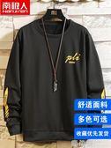 連帽T恤南極人男士圓領衛衣男秋裝打底衫長袖t恤寬鬆圓領套頭上衣服潮牌『快速出貨』