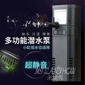 烏龜缸過濾器低水位魚缸潛水泵三合一增氧泵 米蘭shoe