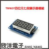 TM1637四位元七段顯示器模組(1144)#實驗室、學生模組、電子材料、電子工程、適用Arduino#