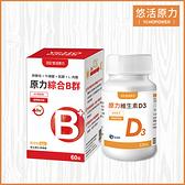 【中廣熱播】綜合維他命 維生素B群含鋅+維生素D  悠活原力 防疫防護