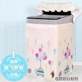 洗衣機罩防水防曬波輪上開保護套 易樂購生活館