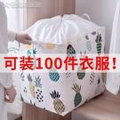 包包收納抖音同款巨無霸衣服被子收納袋超大容量衣物巨能裝整理收納防塵袋 快速出貨