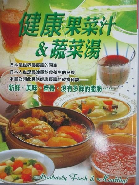 【書寶二手書T7/餐飲_DGH】健康果菜汁&蔬菜汁_Yuu Agency