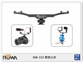 【免運費】ROWA 樂華 RW-333 雙燈支架 (RW333,樂華公司貨) 燈架 麥克風架