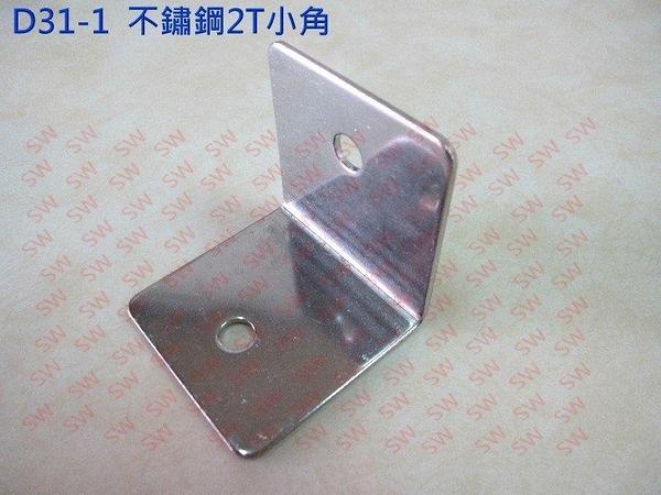 D31-1 L型角架 52X40 mm 鐵片 白鐵 不銹鋼 寬型內角鐵 L型固定片 不鏽鋼小角 搗擺用 角鐵