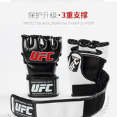 拳擊手套 半指拳擊手套散打格斗UFC拳套成人搏擊訓練MMA拳擊套打沙袋泰拳套 MKS薇薇